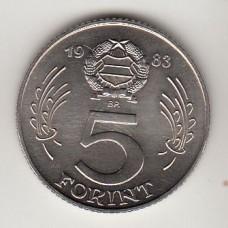 5 форинтов (ФАО), Венгрия, 1983