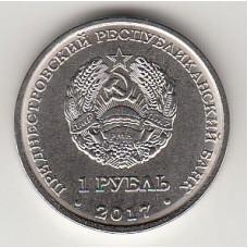 1 рубль, Приднестровье, 2017