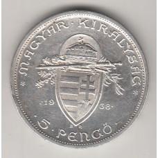 5 пенге, Венгрия, 1938