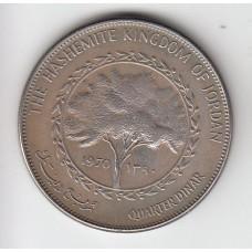 1/4 динара, Иордания, 1970