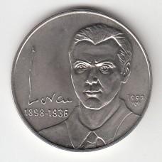 1 песо, Куба, 1993