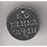 1 копейка, Россия, 1701 (копия)