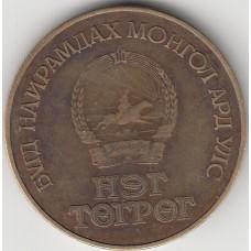 1 тугрик, Монголия, 1971