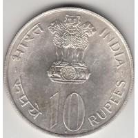 10 рупий, Индия, 1972