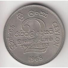 2 рупии, Цейлон, 1968