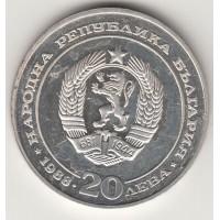 20 левов, Болгария, 1988