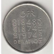 5 франков, Швейцария, 1974