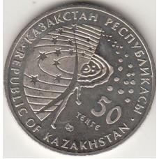 монета 50 тенге, Казахстан, 2014год , стоимость , цена