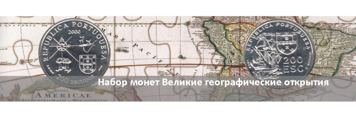 Набор монет Великие географические открытия