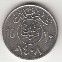 10 халал, Саудовская Аравия, 1987