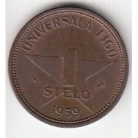 1 стело, Лига эсперанто, 1959
