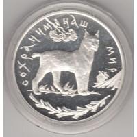 3 рубля, Россия, 1995