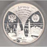 3 рубля, Россия, 1997