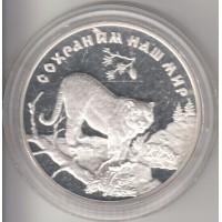 3 рубля, Россия, Тигр, 1996