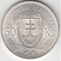 50 крон, Словакия, 1944