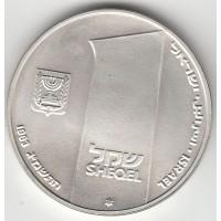 1 шекель, Израиль, 1988