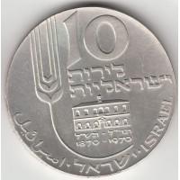 10 лир, Израиль, 1970