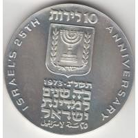 10 лир, Израиль, 1973
