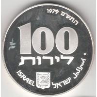 100 лир, Израиль, 1979