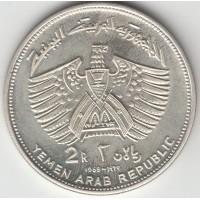 2 рияла, Йемен, 1969