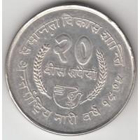 20 рупий, Непал, 1975