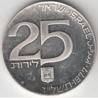 25 лир, Израиль, 1977