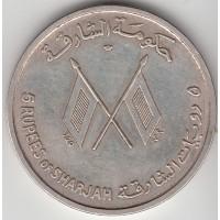 5 рупий, Шарджа, 1964