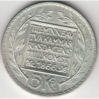 5 серебряных крон. Швеция. 1966