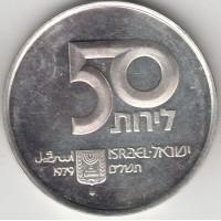 50 лир, Израиль, 1979