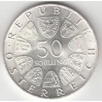 50 шиллингов, Австрия, 1971