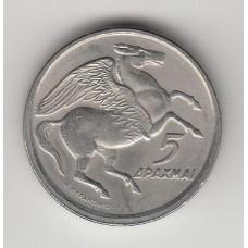 5 драхм, Греция, 1973