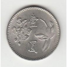 1 юань, Тайвань, 1976