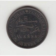 1/4 анны, Маскат и Оман, 1897