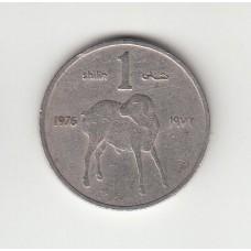 1 шиллинг, Сомали, 1976