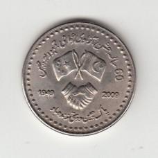 10 рупий, Пакистан, 2009