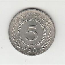 5 динаров, Югославия, ФАО, 1970