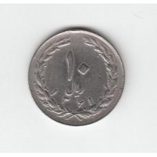 10 риялов, Иран, 1982