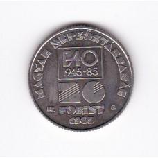 20 форинтов, Венгрия, 1985