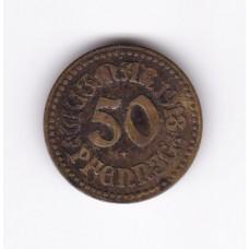 50 пфеннигов, нотгельд, Висмар, Германия, 1918