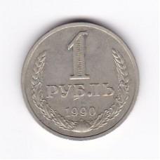 1 рубль, СССР, 1990