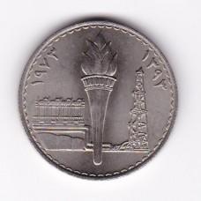 250 филсов, Ирак, 1972