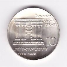 10 лир, Израиль, 1968