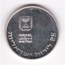 25 лир, Израиль, 1976