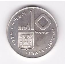 10 лир, Израиль, 1974