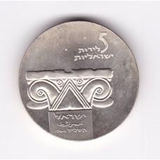 5 лир, Израиль, 1964