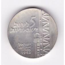 5 лир, Израиль, 1962