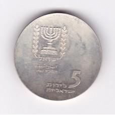 5 лир, Израиль, 1965
