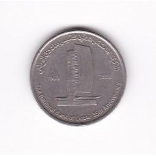 1 дирхам, ОАЭ, 1998