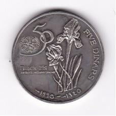 5 динаров, Иордания, 1995